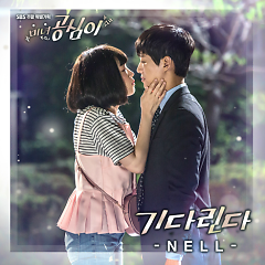 Beautiful Gong Shim OST Part.7 - Nell