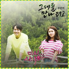 Start Again OST Part.5