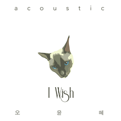 I Wish (Acoustic Ver.) - Oh Yoon Hye