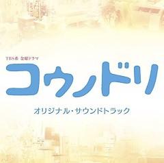 Konodori (TV Drama) Original Soundtrack CD2