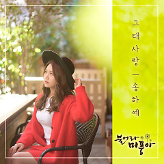 Blow Breeze OST Part.15