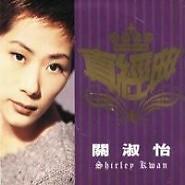 真经典 (Disc 1) / Classic