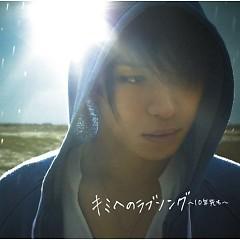 キミへのラブソング~10年先も~ (Kimi e no Love Song - 10 Nen Saki mo -)
