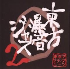 Touhou Bakuon Jazz 2 - Tokyo Active NEETS