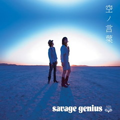 空ノ言葉 (Sora no Kotoba) - Savage Genius
