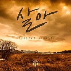 The 3rd Digital Single Soullad  - Kye Bum Joo
