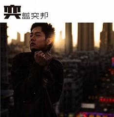奕 EP / Dịch - Lam Dịch Bang