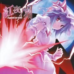 紅夜ノ刻 -Aganai no Toki-  - Angelic Quasar
