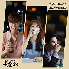 Drinking Solo OST Part.4