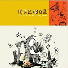 陈奕迅48首选 (Disc 2) / Eason Chan Best Buy Top 48