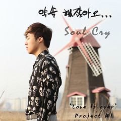 Love Is Over #1 -                                  Soul Cry
