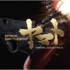 Space Battleship Yamato (2010) OST (Part 2)