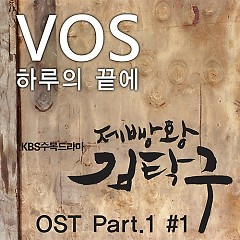 Baker King, Kim Tak Goo OST Part.1