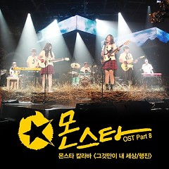 Monstar OST Part.8
