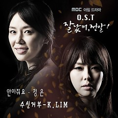Good For You OST Part.2