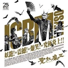 ICBM Osaka ~Yozetsu!+Shinkan!+Bakusho!=Kyukyoku Enjo!!~ (CD1)