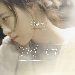 It's You - Goo Hye Sun