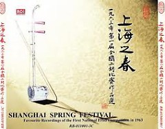Favourite Recordings Of The First National Erhu Competitiong In 1963 CD1