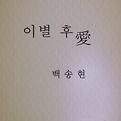 After Parting (Mini Album) - Baek Song Hyun