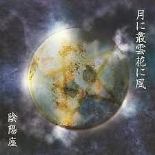 Tsuki ni Murakumo Hana ni Kaze (EP)