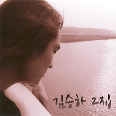 Kim Seung Ha House - Kim Seung Ha