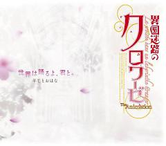 Sekai wa Odoru yo, Kimi to / Koko Kara Hajimaru Monogatari
