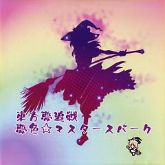 夢色マスタースパーク (Yumeiro Master Spark)  - FIGHTING DREAMERS