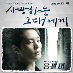 Yong Pal OST Part.1
