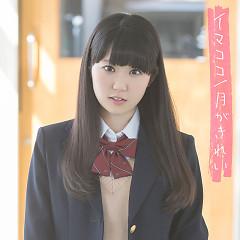 Imakoko / Tsuki ga Kirei