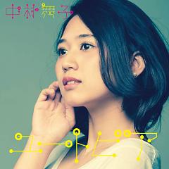 Utopia - Nakamura Maiko