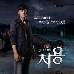 Cheo Yong OST Part.1