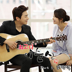 You're The Best Lee Soon Shin OST Part.3