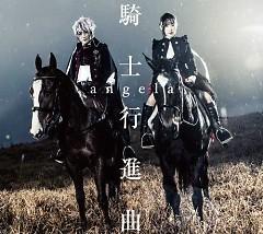 Kishi Koshin Kyoku - ANGELA