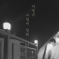 How Do You Say That (Single) - Lee Tae Joon