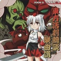 Touhou Katsugeki Kidan Gakkyokusen (CD1) - GATLING CAT