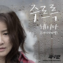 Lookout OST Part.3 - Raina