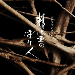 Seirei no Moribito (TV Series) Original Soundtrack - Naoki Sato