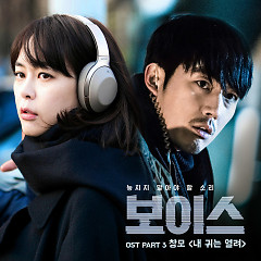 Voice OST Part.3 - Changmo