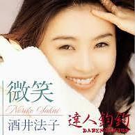 微笑 (Wei Xiao) (Smile)