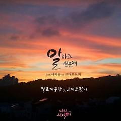 Start Again OST Part.25