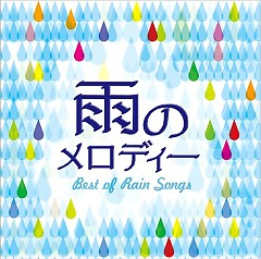 Ame no Melody BEST OF RAIN SONGS (CD2)