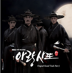Arang And The Magistrate OST Part.5