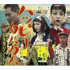 ハッピーカムカム (Happy Kamu Kamu) (CD1)