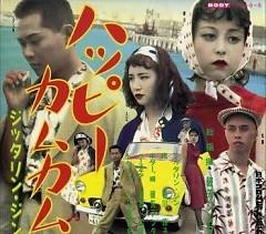 ハッピーカムカム (Happy Kamu Kamu) (CD2)
