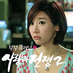 Love & War 2 OST Part.2