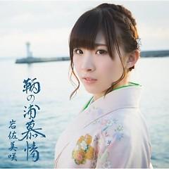 鞆の浦慕情 (Tomo no Ura Bojo)  - Iwasa Misaki