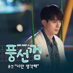 Bubblegum OST Part.4 - Yoon Gun