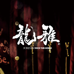Forever / Rock This World - Ryoga