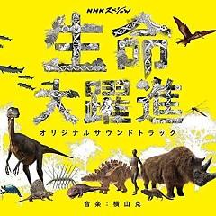 Seimei Dai Yakushin (TV Special) Original Soundtrack - Masaru Yokoyama