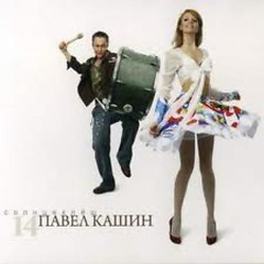 Солнцеклёш - Павел Кашин